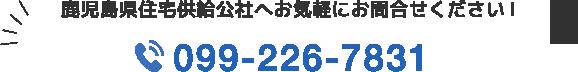 鹿児島県住宅供給公社へお気軽にお問い合わせください!TEL:099-226-7831