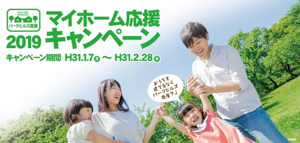 パークヒルズ鹿屋 マイホーム応援キャンペーン開催!2月28日まで