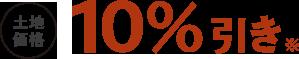 土地価格 10%引き※