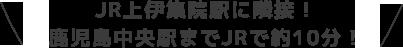 JR上伊集院駅に隣接!鹿児島中央駅までJRで約10分!