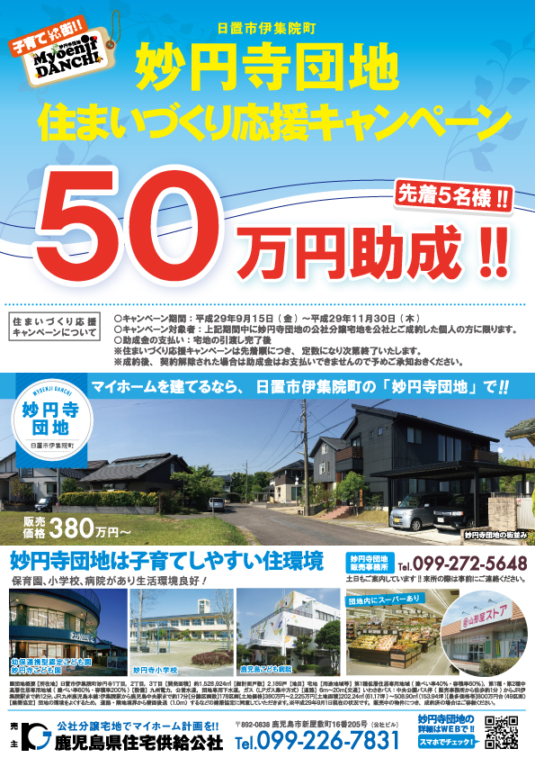 H29-myoenji-campaign
