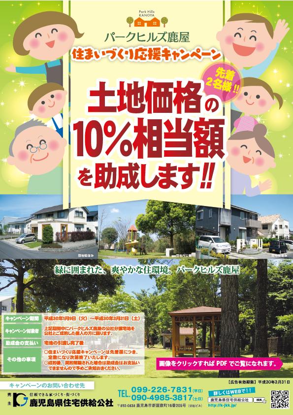 PH-kanoya-campaign201801