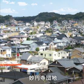 妙円寺団地