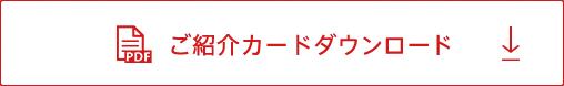 ご紹介カードダウンロード