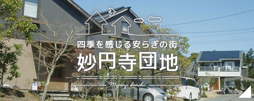 妙円寺団地 四季を感じる安らぎの街