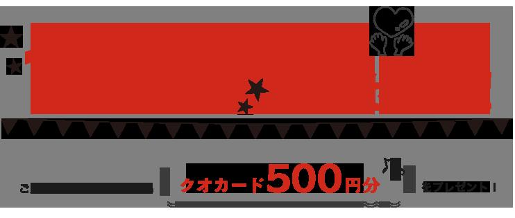 紹介料として10万円 プレゼント!ご紹介いただいただけでも、もれなくクオカード500円分をプレゼント!