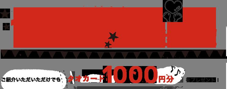 紹介料として10万円 プレゼント!ご紹介いただいただけでも、もれなくクオカード1,000円分をプレゼント!