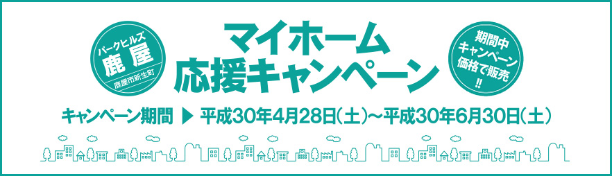 パークヒルズ鹿屋 マイホーム応援キャンペーン開催!6月30日まで