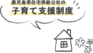 鹿児島県住宅供給公社の子育て支援制度
