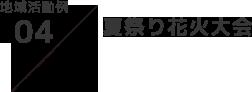 地域活動例4 夏祭り花火大会
