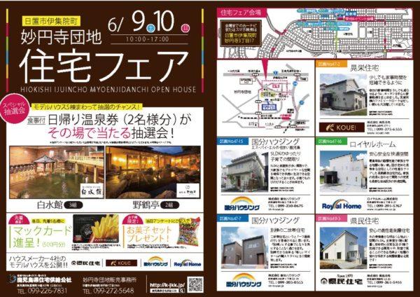 6.9住宅フェア(A3.1)のサムネイル
