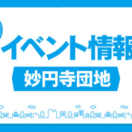 7月開催イベントのお知らせ