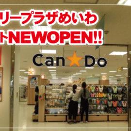 Can★Doファミリープラザめいわ店OPEN!!