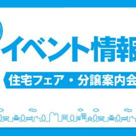 8月開催イベントのお知らせ