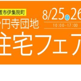 8/25(土)~26(日)住宅フェアin妙円寺団地(終了)