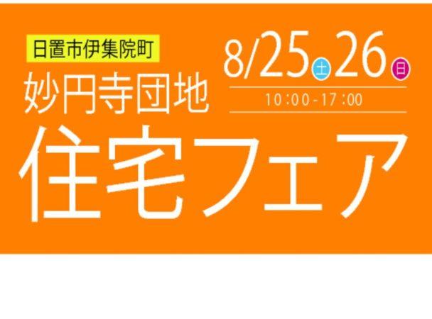 8/25(土)~26(日)住宅フェアin妙円寺団地