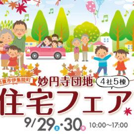 9/29(土)・30(日)住宅フェアin妙円寺団地(終了)