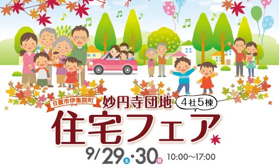 9/29(土)・30(日)住宅フェアin妙円寺団地