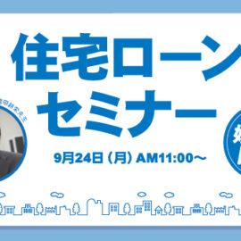 住宅ローンセミナー開催!!(終了)