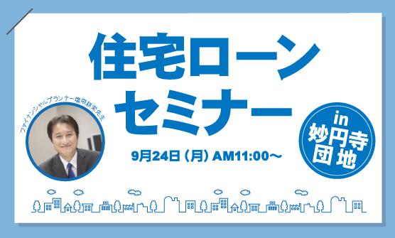 住宅ローンセミナー開催!!