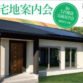 分譲宅地案内会in七呂建設平屋見学会(終了)