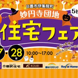 10/27(土)・28(日) 妙円寺団地住宅フェア開催(終了)