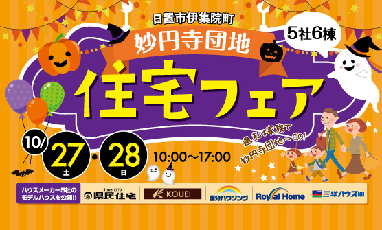 10/27(土)・28(日) 妙円寺団地住宅フェア開催