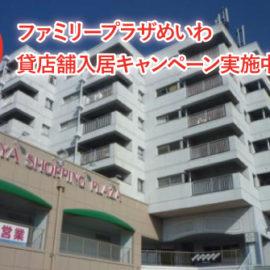 ファミリープラザめいわの貸店舗入居キャンペーン実施中!!
