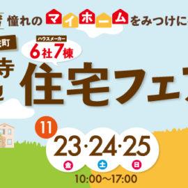 11/23(金)・24(土)・25(日) 妙円寺団地住宅フェア開催(終了)