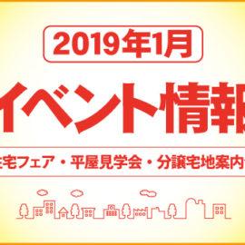 2019年1月のイベント情報(1/21更新)
