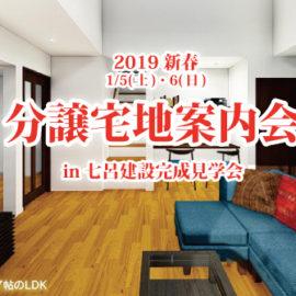 2019新春分譲宅地案内会 in七呂建設見学会(終了)