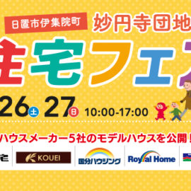妙円寺団地住宅フェア開催(1/26・27)※終了しました。
