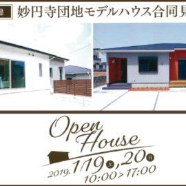 平屋建モデルハウス合同見学会in妙円寺団地(終了)