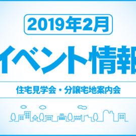 2019年2月のイベント情報