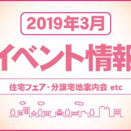 2019年3月のイベント情報