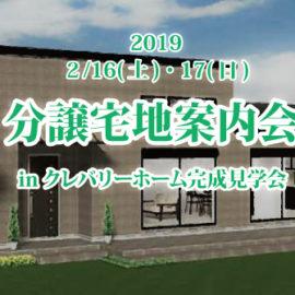 分譲宅地案内会 inクレバリーホーム見学会(終了)