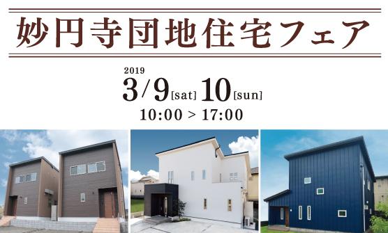 妙円寺団地住宅フェア開催(3/9・10)