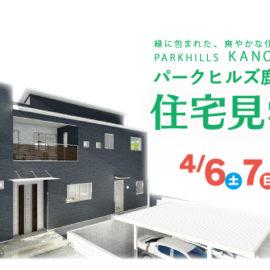 パークヒルズ鹿屋住宅見学会!!(終了)