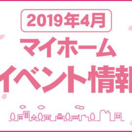 2019年4月のイベント情報