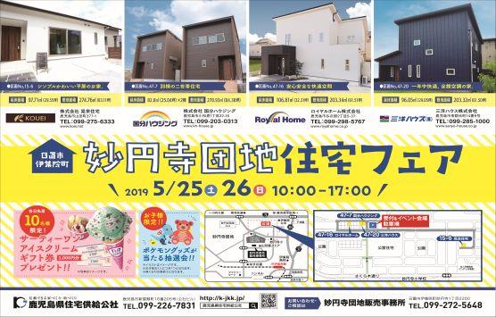 (5/25・26)妙円寺団地住宅フェア開催!