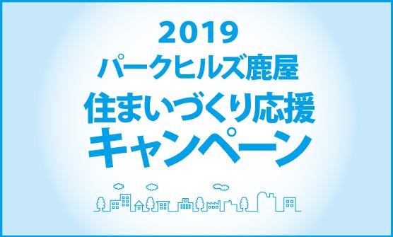 2019マイホーム応援キャンペーン実施中!!