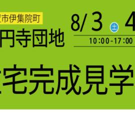 (8/3・4)妙円寺団地 住宅完成見学会(㈱創造企画)開催!