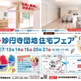 (7/13~15・20・21)妙円寺団地 住宅フェア開催!
