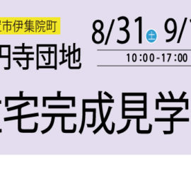 (8/31・9/1)妙円寺団地 住宅完成見学会(㈱県民住宅)開催!