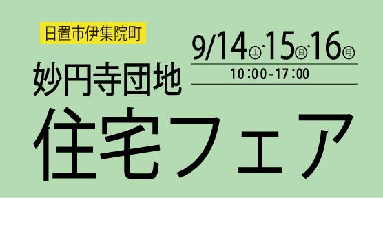 (9/14・15・16)妙円寺団地 住宅フェア開催!