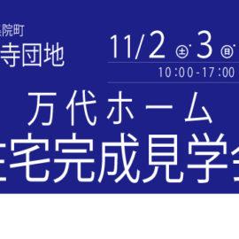 (11/2・3・4)妙円寺団地 住宅完成見学会(万代ホーム㈱)