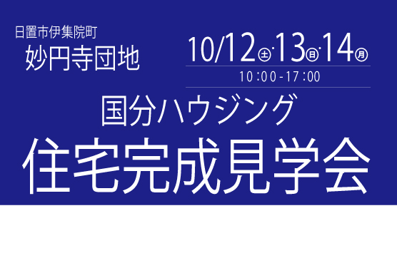 (10/12・13・14)妙円寺団地 住宅完成見学会(㈱国分ハウジング)開催!