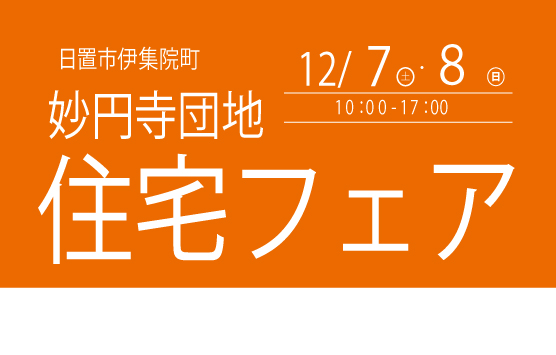 (12/7・8)妙円寺団地住宅フェア開催!