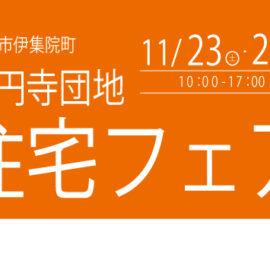 (11/23・24)妙円寺団地住宅フェア開催!