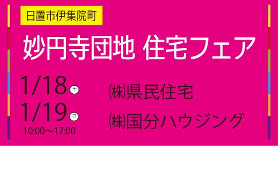 R2.  1/18・19 妙円寺団地住宅フェア開催!!
